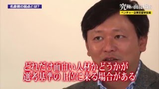 説明 就活ファール 名倉敬 パート2 ベンチャー企業志望学生の名倉敬君 ...