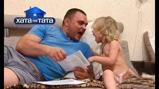 Семья Калистых – Хата на тата