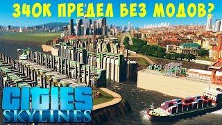 🏡 Cities Skylines: 340K Предел без модов? #18 [2019]