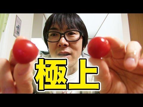 生配信で極上のプチトマト食べてみた!