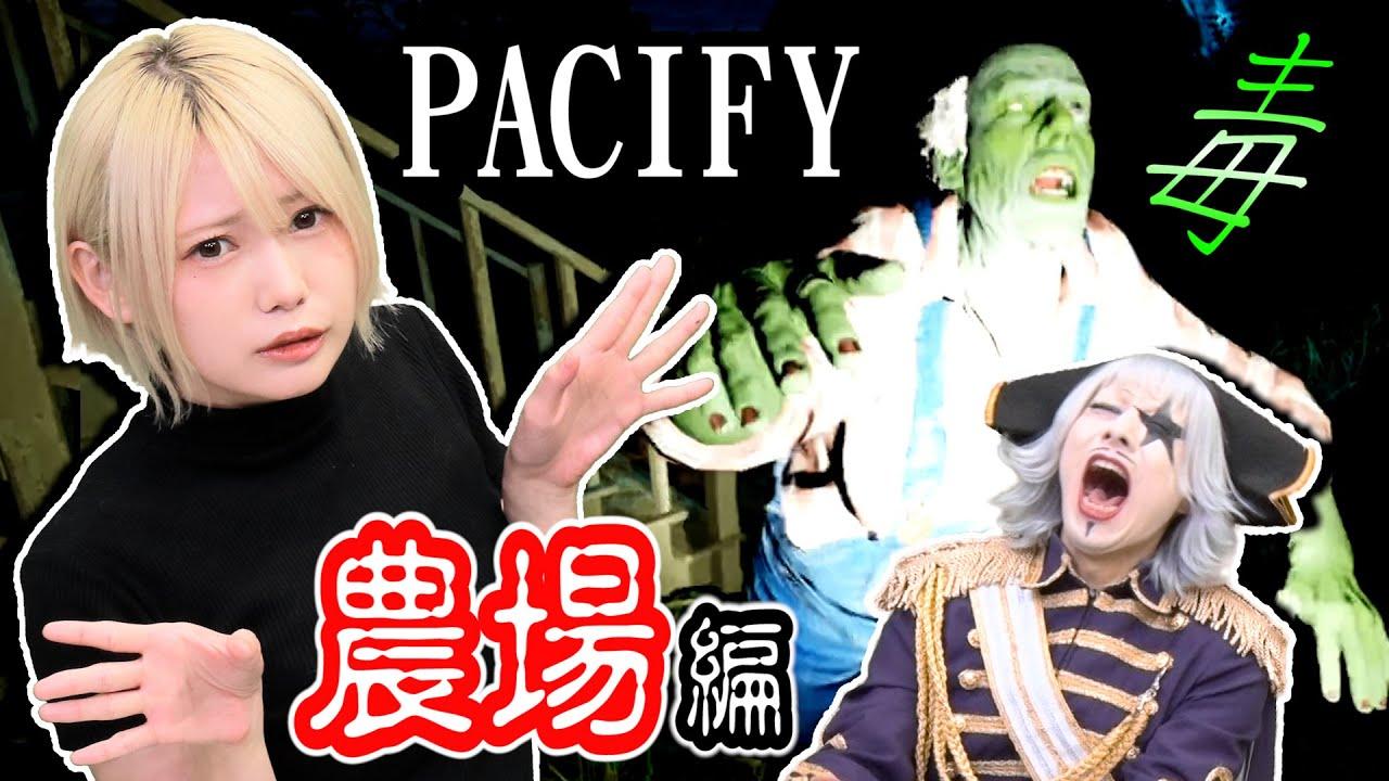 【ホラーゲーム】何でも食うおばさんに毒の鶏を食わせろ!!【Pacify #3】