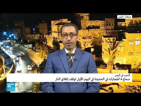 مراسل فرانس 24 في اليمن: سماع دوي انفجارات في الحديدة باليوم الأول للهدنة  - نشر قبل 3 ساعة