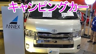 ハイエースワゴンGLキャンピングカー ワイドミドルルーフ キャンピングカーショー2017 JAPAN CAMPING CAR SHOW