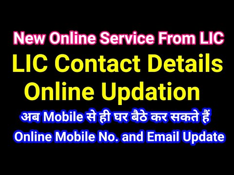 How To Update LIC Contact Details Online | LIC Of India