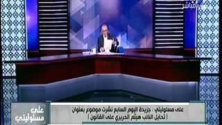 بالفيديو..أحمد موسى: «هيثم الحريري يتقاضى راتبين من الدولة»