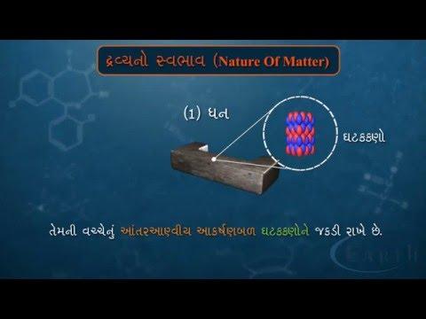 11th Science Gujarati Chemistry  Education Video  Eleven Gates