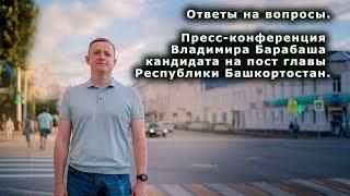 Владимир Барабаш. Пресс конференция 2 я часть ответы на вопросы. 30.07.19
