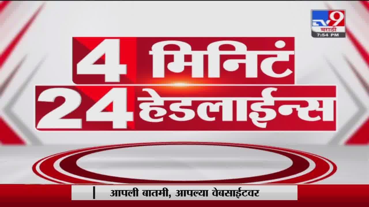 Download 4 मिनिटे 24 हेडलाईन्स | 4 Minutes 24 Headlines | 8 PM | 17 September 2021-TV9