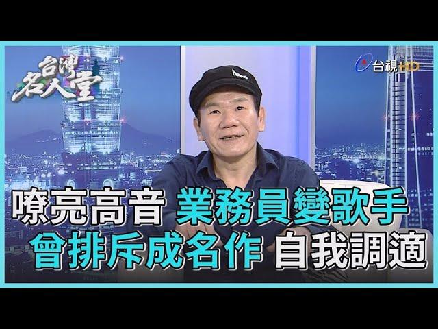 台灣名人堂 2021-05-09 歌手 趙傳
