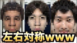 顔を左右対称にすると面白い説wwwww