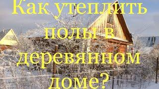 видео Как утеплить полы в частном деревянном доме своими руками