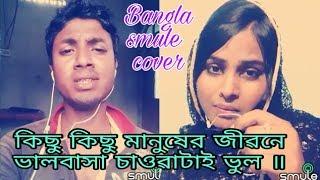 Kichu kichu manusher jibone। bangla। smule cover। My cover 138.