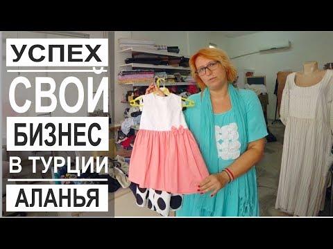 Турция: Цены на пошив одежды. Свой бизнес. Аланья второй дом.