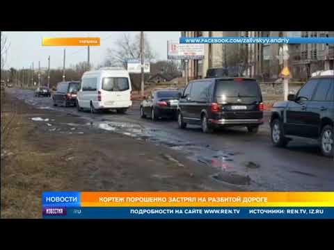 Кортеж Порошенко застрял на разбитой дороге