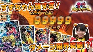 【SDBH公式】超バトルコロシアム#39~最新SECカードを使いミラクルすずの怒涛の攻撃が炸裂する!