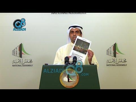 مؤتمر صحفي للنائب رياض العدساني وتساؤلات مهمة حول إندماج بيت التمويل الكويتي مع البنك الأهلي المتحد  - نشر قبل 30 دقيقة