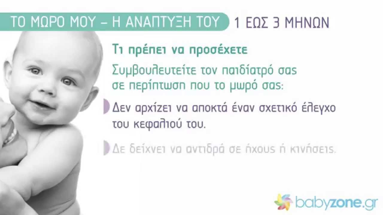 28c6a81866b Μωρό: Η ανάπτυξή του από 1 έως 3 μηνών - babyzone.gr - YouTube