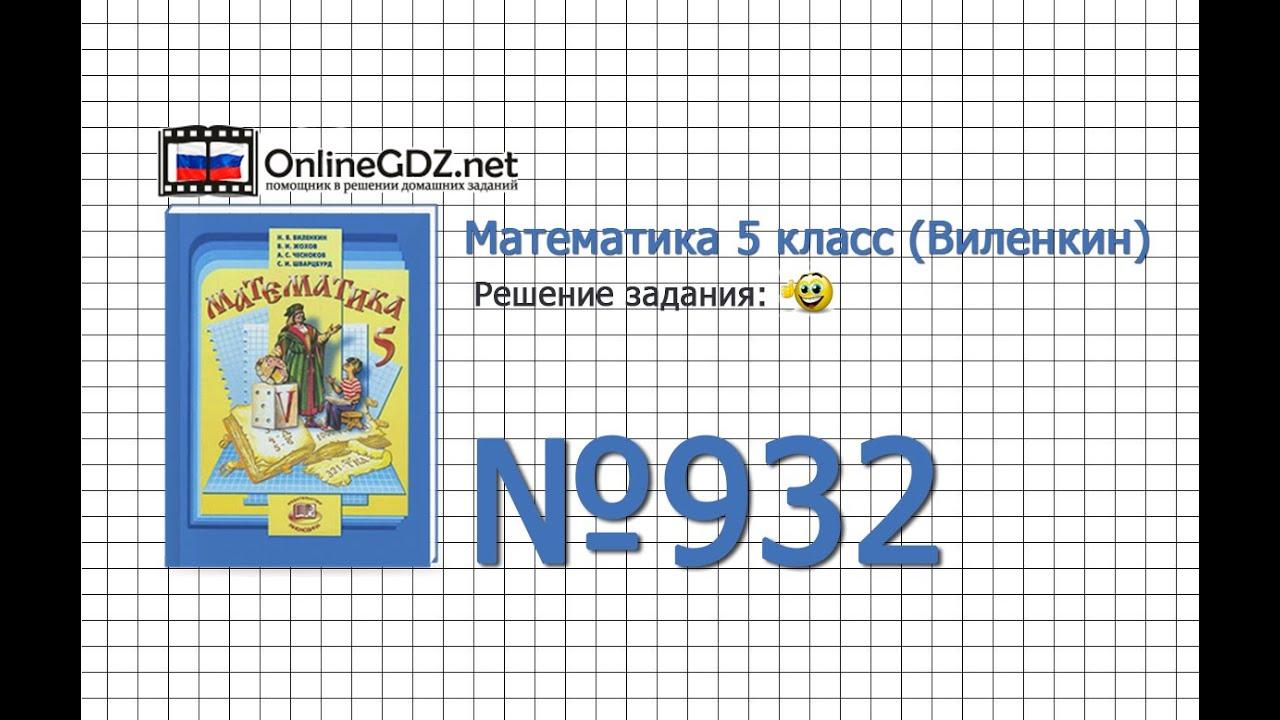 Математика 5 класс виленкин задание 932 смотреть учебник онлайн