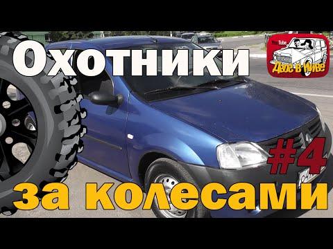 Подбор авто с пробегом Рено Логан (Renault Logan) за 165000 рублей. Охотники за колесами 4