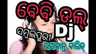 Baby Doll (Sambalpuri Mix) Dj Aju Nd Dj Liku Nd Dj Bro - Dj world Mp3 Song Download