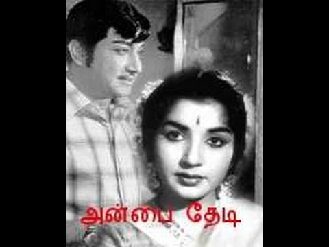 Anbai Thedi Tamil Full Movie : Sivaji Ganesan, Jayalalithaa