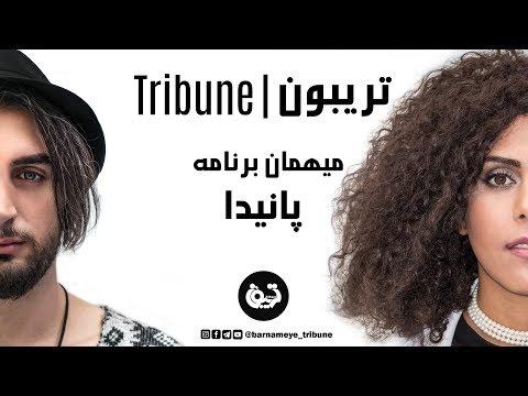 گفتگوی داغ و جنجالی با پانیدا در برنامه تریبون  - Tribune Panida