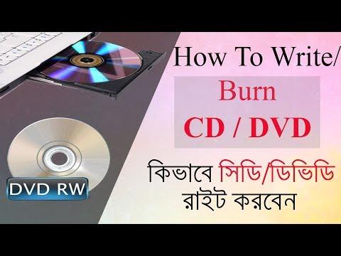 How to Write/Burn a CD/DVD In Windows 7 32 bit By Nero-CD/DVD  Burning Tutorial in Bangla