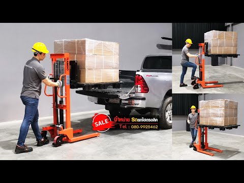 วิธีการใช้งาน รถยกของหนัก 500 กิโล ขึ้นท้ายรถกระบะ (Stacker) รุ่นยก 1.20 เมตร