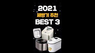 제빵기 추천 BEST3