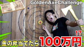 金の斧を的に当てるだけで¥10000もらえる斧投げチャレンジがある!?【GoldenAxeChallenge】