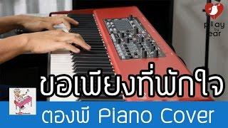 ขอเพียงที่พักใจ - มาลีวัลย์ เจมีน่า Piano Cover by ตองพี