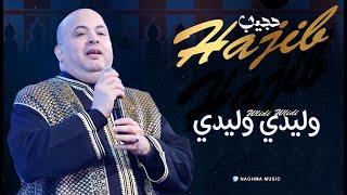 Hajib - Wlidi Wlidi (EXCLUSIVE) | 2020 | (حجيب - وليدي وليدي (حصريآ