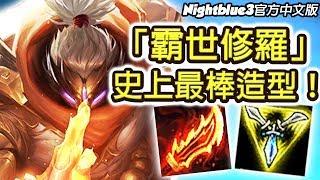 「Nightblue3中文」全新傳說造型「霸世修羅」賈克斯打野 中Bug拿不到五連殺啦!(中文字幕)