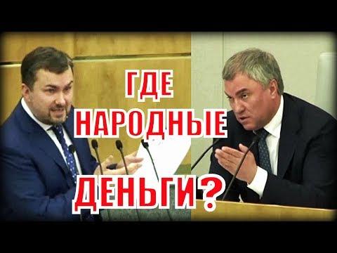 Депутат жестко разнес мусорную реформу и работу профильного министерства!