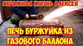 Печь буржуйка из газового баллона(Печь буржуйка из газового баллона 00:15 Рассказываю, что буду делать 01:30 Сверлю отверстия 01:46 Как резать газов..., 2015-12-22T21:15:49.000Z)