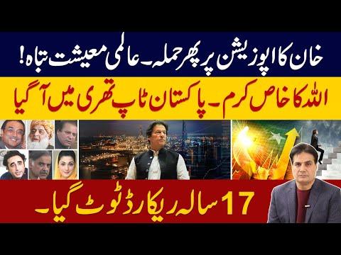 Pakistan's Economy Stable ?? Imran Khan Challenges The Opposition | Sabir Shakir Big News