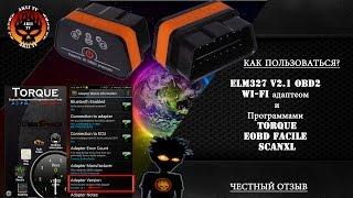 Як користуватися? Vgate iCar2 ELM327 V2 1 OBD2 WiFi автосканер і EOBD Facile, Torque, ScanXL