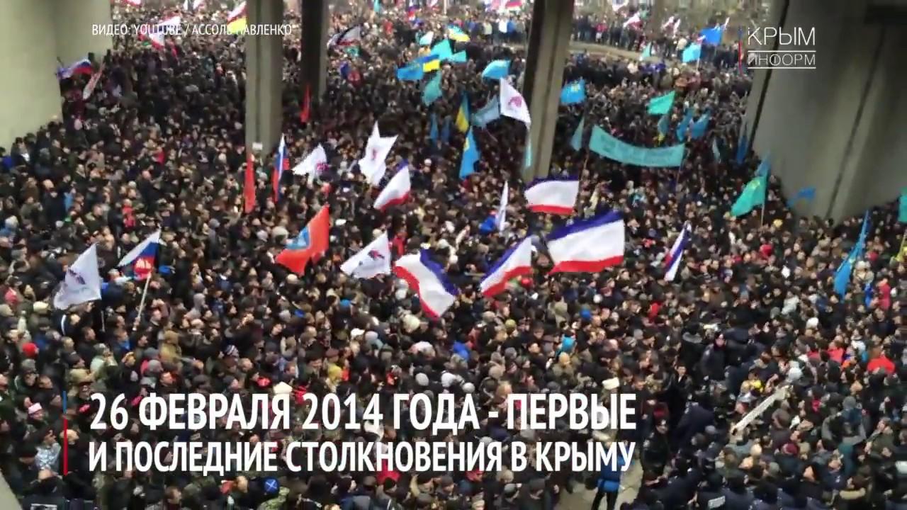 26 февраля 2014 года - последний день украинской власти в Крыму