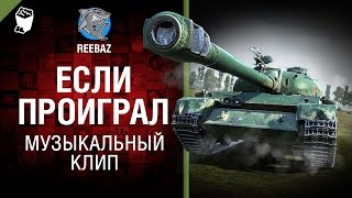 Если проиграл - Музыкальный клип от REEBAZ [World of Tanks]