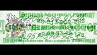 Сантехник! Электрик! Плотник! Новосибирск!(, 2014-04-03T06:47:14.000Z)