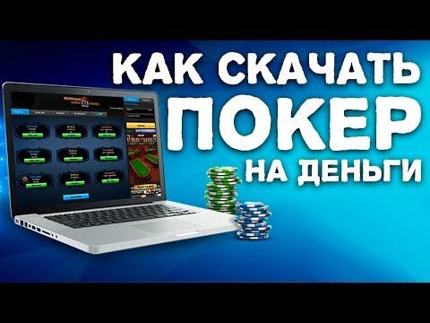 Покер на реальные деньги скачать бесплатно