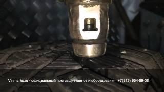 Повторная ошиповка зимней резины - Vinmarks.ru(, 2015-12-17T01:04:06.000Z)
