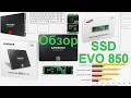 Обзор SSD Samsung EVO 850 500Gb Вторая версия MZ-75E500BW  (2017)