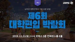 [김영편입] 국내 최대규모의 대학편입 박람회 개최