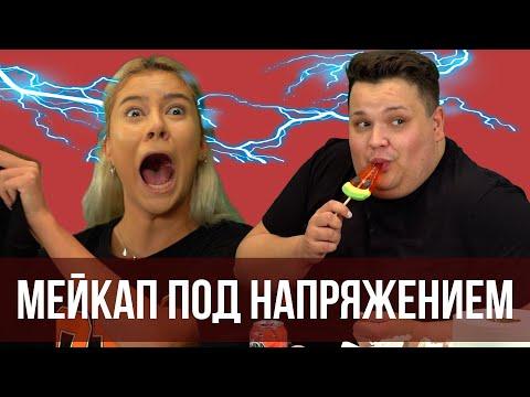 МЕЙКАП ЧЕЛЛЕНДЖ ПОД НАПРЯЖЕНИЕМ / ИГОРЬ СИНЯК