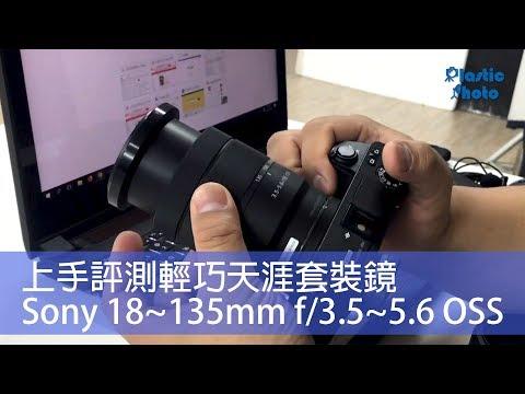 【試用評測】輕巧天涯套裝鏡 Sony E 18~135mm f/3.5~5.6 OSS
