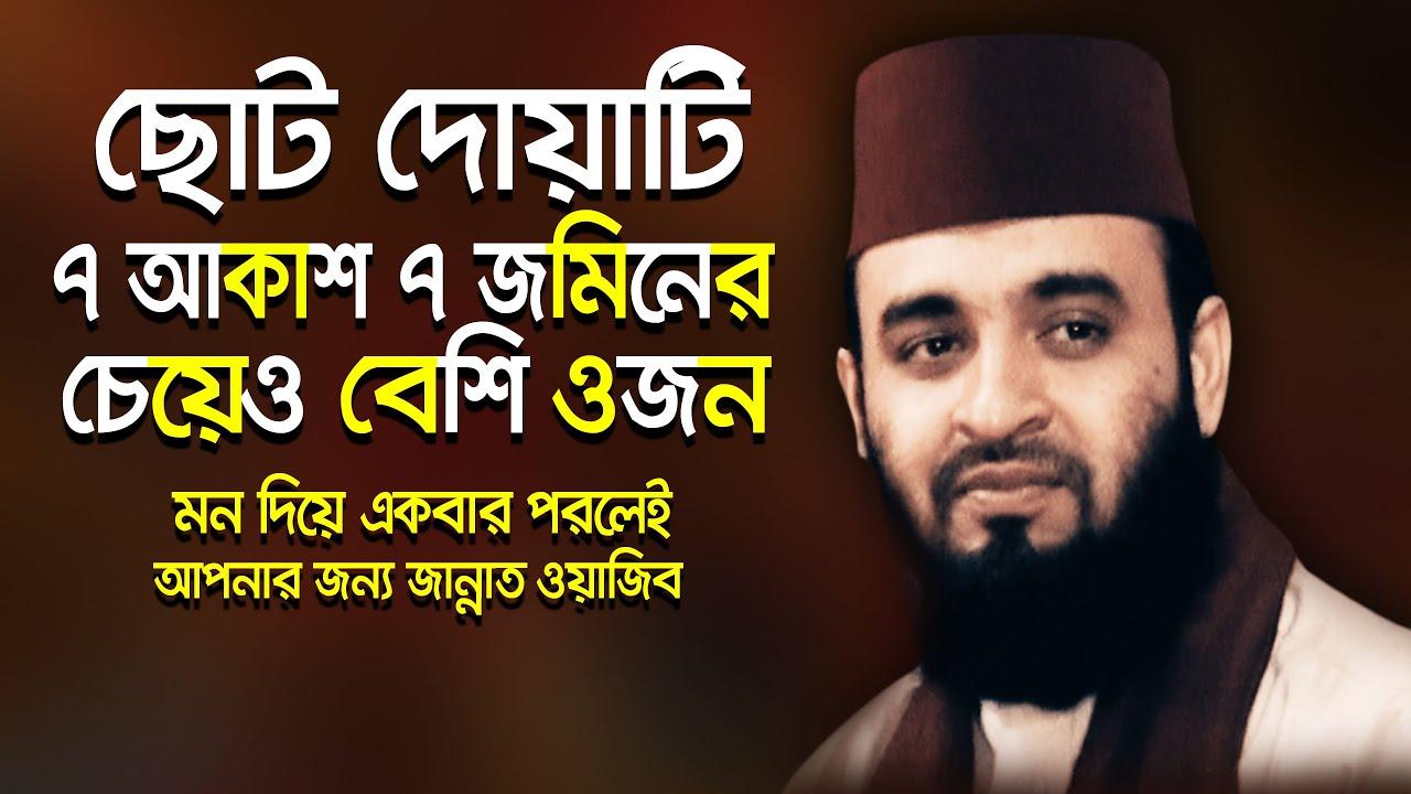 মন দিয়ে ছোট দোয়াটি একবার পড়লেই জান্নাতি। Mizanur Rahman Azhari। Islamic Bangla Waz
