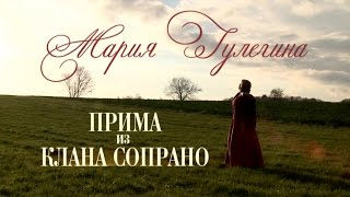 Мария Гулегина / Прима из клана сопрано / Трейлер