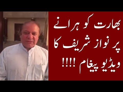 Nawaz Sharif Video Message | Pakistan Beat India | Champions Trophy 2017