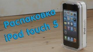 Розпакування iPod touch 5
